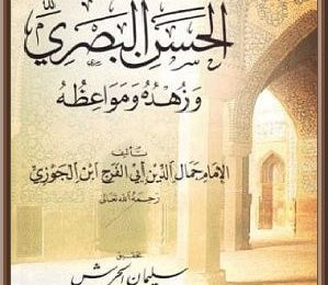 Hassan Al-Basri : la description d'un croyant (dossier)