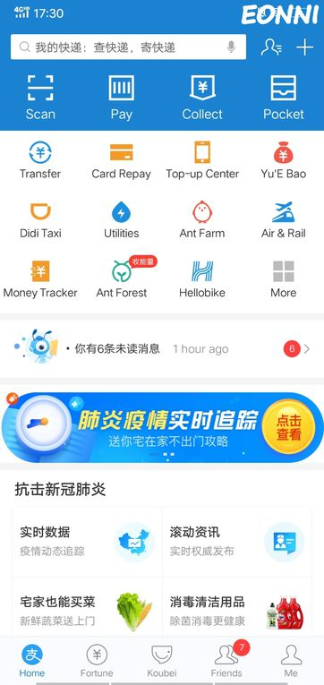 Les applications indispensables en Chine ( sans VPN)
