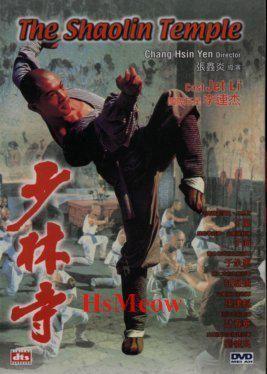 Album - Shaolin-temple