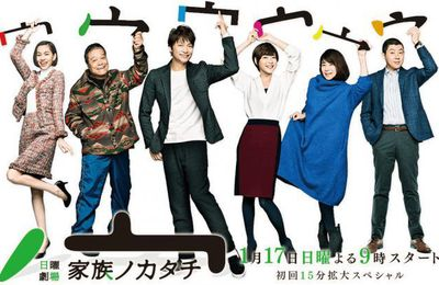 Kazoku no Katachi 06 à 08 VOSTFR