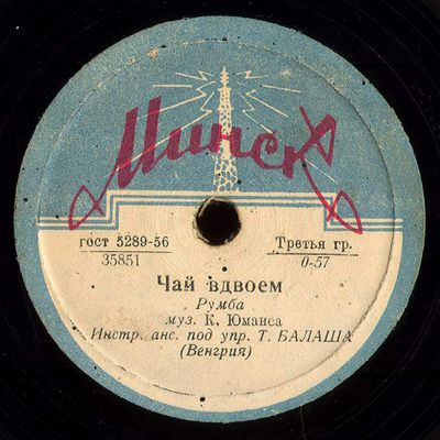 Hungarian radio variety orchestra - Tea for two