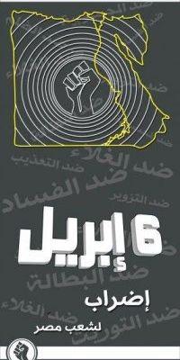Manifestations en Egypte et répression gouvernementale