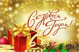 С Днём Рождество ! С Новым Годом !