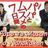 Papa to Musume no Nanokakan (Ep 01-07 FIN vostfr)