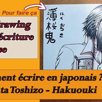 Nouveauté sur mon shop : tableau Hijikata Toshizo ! Bonus vidéo : comment écrire en Japonais ?