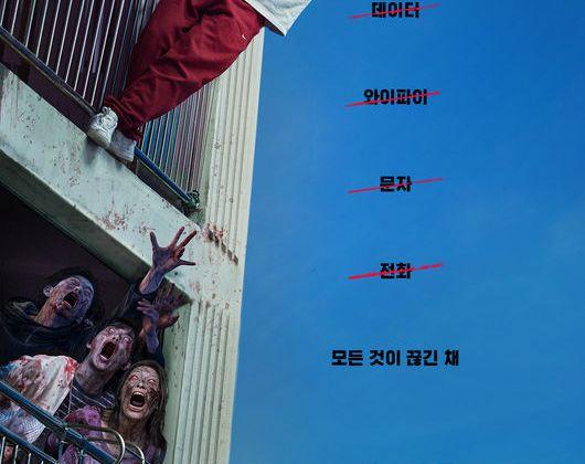 Critique Ciné : #Alive (2020, Netflix)