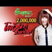 โควิดมาน้ำตาไหล - จินตหรา พูนลาภ Jintara Poonlarp 「Official AUDIO」
