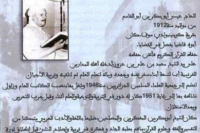 الشيخ أبو بكر الحاج عيسى الاغواطي