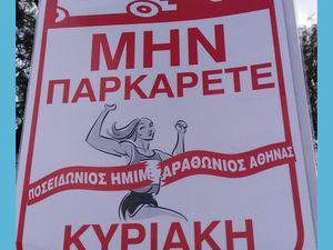 Poseidon Athens Half Marathon 2019