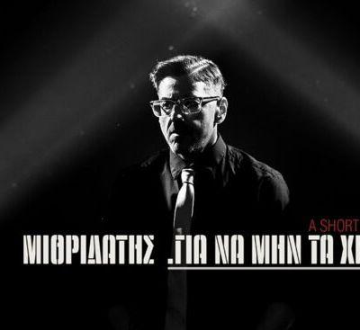 Mithridatis – Gia na min ta chrostao (*)