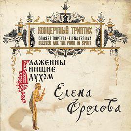 Elena Frolova ~ Efrosinia l'idiote / Елена Фролова ~ Евфросинья-дура