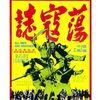 All men are brothers, suite de la Légende du Lac par Chang Cheh (1975)