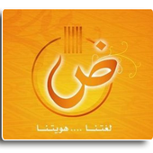 Paroles magnifiques de salafs salih sur la langue arabe - العلم الشرعي - La science légiférée
