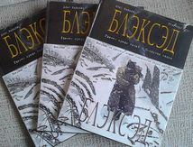 """BD Blacksad """"From Russia with Love 2016"""" (Juanjo Guarnido & JD.Canales)"""