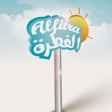 Ecole Alfitra