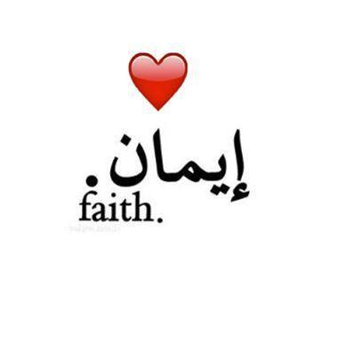 Iman ((إِيمَان ʾ))