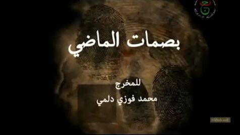 """Feuilleton Algérien """"Bassamat el madi"""" (2004) المسلسل الجزائري """"بصمات الماضي"""""""