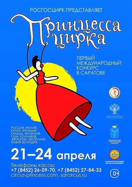 Le Cirque des Princesses  2016 (Circus Princess)