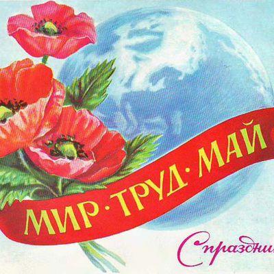 1er mai, fête du Travail