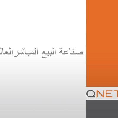 A.MARWA QNET: صناعة البيع المباشر العالمية