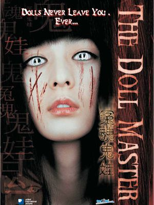 The Doll Master (2004) _ English Subtitle