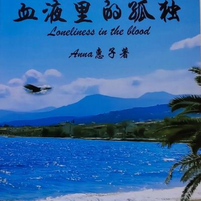 """Loneliness in blood"" by Anna Keiko (China). Preface by Lidia Chiarelli"