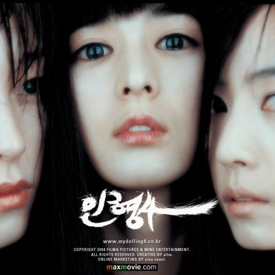 The Doll Master (2004) _ VOSTFR