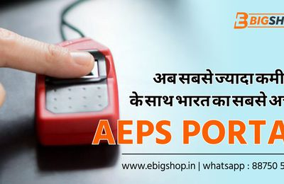 Best_aeps_portal_in_india