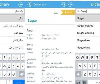 Un dictionnaire arabe-anglais gratuit et sans avoir besoin d'internet sur les IPhones