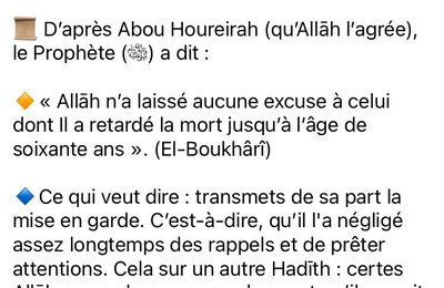 Allāh n'a laissé aucune excuse ....