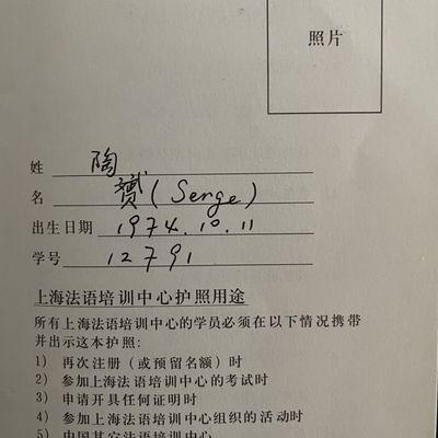 Je m'appelle Serge Qui est Yun Tao ? Autobiographie (3)