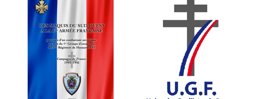 """Conseil de lecture : Alexandre Wattin, """"Du maquis du Sud-Ouest à la 1° Armée française"""", préfacé par l'ancien président national de l'U.G.F."""