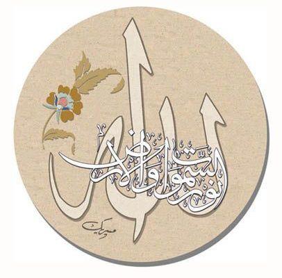 La bonne moralité en islam