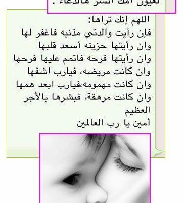 Pour nos douces mères...