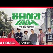 Reply 1994 (2013) - Trailer