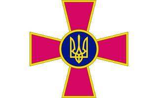 Zbroyni Syly Ukrayiny (ZSU)