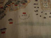 Carte maritime Chinoise annotée par des officiers Français .