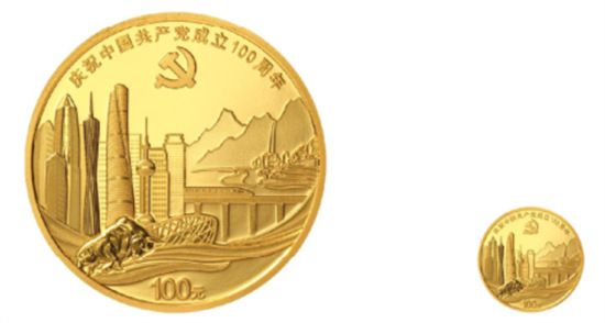 La Banque de Chine émet des pièces de monnaie commémoratives pour le 100e anniversaire du Parti communiste chinois