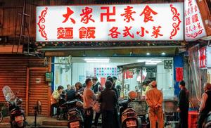 Taipei pas comme les autres: La cuisine