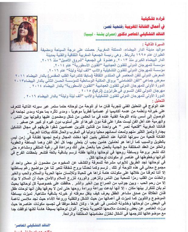 Presse articles sur le parcours artistique et professionnelle de Fathia NASR