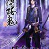 Hakuouki, l'histoire fantastique du Shinsengumi (deuxième partie)