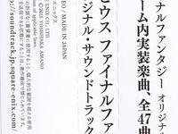 Mobius Final Fantasy OST (2 CD) [Album]
