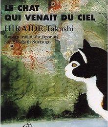 Le chat qui venait du ciel, Takashi Hiraide
