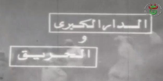 Feuilleton Algérien entier, L'incendie, Mustapha Badie, 1974  مسلسل كامل ـ دار الصبيطار- الحريـــــق