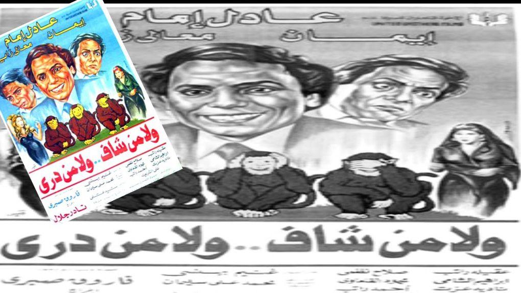Adel imam, arab movie فيلم ولا من شاف ولا من دري - كامل - عادل امام
