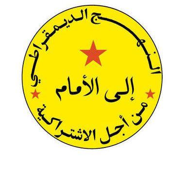 Législatives au Maroc et les raisons du boycott de la Voie démocratique (marxiste): «Pas de caution à ce régime tyrannique et corrompu, continuer la lutte pour le renverser»