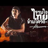 แอ๊ด คาราบาว - รวมใจไทยข้ามโควิด-19 [Official Audio]