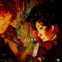 Fantasmes et amours perdus : 2046, le fantasme du temps (5)