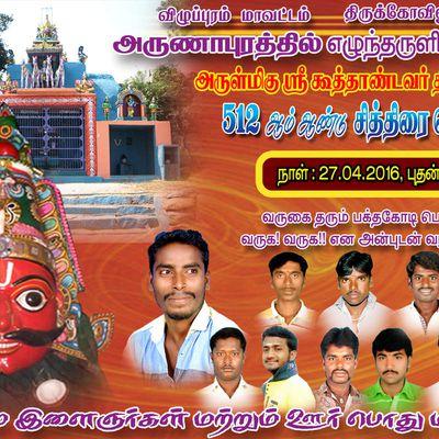 Arunapuram Aathi Koothandavar Kovil