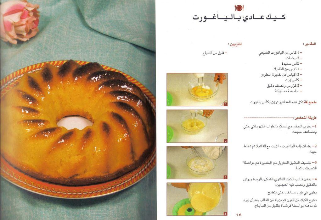 Album - mufn_halwa_maghribiya